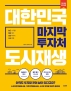 대한민국 마지막 투자처 도시재생