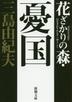[해외]花ざかりの森.憂國 自選短編集