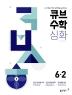 초등 수학 6-2 심화 strong(2019)(큐브 수학S)