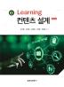 e-Learning 컨텐츠 설계(4판)