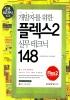 개발자를 위한 플렉스 2 실무테크닉 148(CD1장포함)(실무테크닉 8)