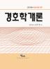 경호학개론(2018)(전면개정판 13판)(양장본 HardCover)