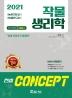 작물생리학(2021)(컨셉)(개정판)