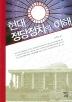 현대 정당정치의 이해(개정판)(2판)