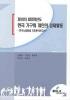 한국 가구와 개인의 경제활동(제10차)(2007)(한국노동패널 기초분석보고서)
