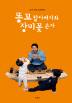 똥꼬 할아버지와 장미꽃 손자(손자 바보 이계진의)
