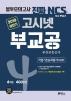 부교공(부산교통공사) NCS 필기시험 봉투모의고사 4회분(2019 하반기)(고시넷)