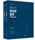 함수민 행정법총론 기출문제집 압축과 훈련 세트(2021)(전2권)