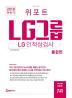 LG그룹 LG인적성검사 통합편(2018 하반기)(위포트)