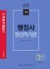 행정학개론(행정사 1차)(2020)(합격기준 박문각)