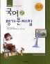 중학 국어2 평가문제집 전경원 1학년2학기 2013