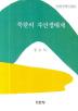 북한의 자연 생태계(아산재단 연구총서 제202집)(양장본 HardCover)