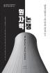 원자력 논쟁(한울아카데미 2041)