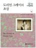 도리언 그레이의 초상(서울대 선정 세계문학전집 90)