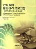 만성질환 통합관리 프로그램