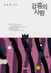 강릉의 사랑(윤후명 소설전집 7)(양장본 HardCover)