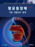 말운동장애: 기질 감별진단 중재(3판)(Paperback)