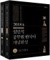 설민석 공무원 한국사 개념완성 상하 세트(2018)(전2권)