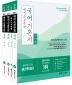 해커스공무원 국어 기본서 세트(2021)(개정판)(전4권)