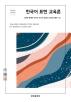 한국어 표현 교육론(한국문화사 한국어교육학 시리즈)