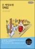 돈 까밀로의 양떼들(큰글씨책)(신부님 우리들의 신부님 6)