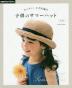 [해외]子供のサマ-ハット カンタン!かぎ針編み