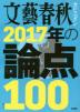 [보유]文藝春秋オピニオン2017年の論点100