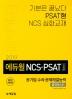 NCS PSAT 공기업 수리 문제해결능력 끝장마스터(2019)(에듀윌)