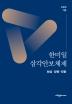 한미일 삼각안보체제: 형성 영향 전환(양장본 HardCover)