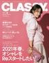 [해외]클라시 CLASSY 2021.04