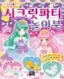 프린세스 시크릿 파티 놀이북