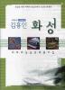 김홍인 화성 저자의 실습문제 풀이집(2010)(개정판)