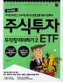 주식투자 무작정 따라하기. 2: ETF편(개정판)
