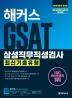GSAT 삼성직무적성검사 최신기출유형(2019 하반기)(해커스)