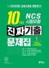 NCS 10대표 시험유형 진짜기출문제집. 1