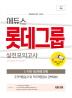 롯데그룹 실전모의고사(2019)(에듀스)(개정판)