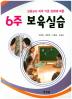 6주 보육실습(보육교사 자격 기준 강화에 따른)
