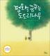 평화를 꿈꾸는 도토리나무(양장본 HardCover)