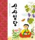 신사임당(꿈터 역사 인물 그림책)(양장본 HardCover)