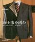 [해외]紳士服を嗜む 身體と心に合う一着を選ぶ