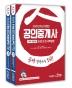 공인중개사 기본서 1차 세트(2020)(무크랜드&공인모)(전2권)