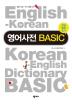 영어사전 BASIC(한글발음표기)