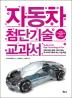 자동차 첨단기술 교과서(지적생활자를 위한 교과서 시리즈)