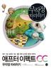 애프터이펙트 CC 무작정따라하기(CD1장포함)
