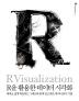 R을 활용한 데이터 시각화(ProgrammingInsight)