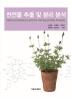천연물 추출 및  분리 분석