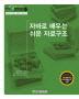자바로 배우는 쉬운 자료구조(IT Cookbook 한빛 교재 시리즈 82)