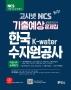 NCS 한국수자원공사 기출예상문제집(2021)(고시넷)