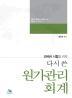 다시 쓴 원가관리회계(2017)(인터넷전용상품)(관세사 시험을 위해)