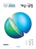초등 수학 3-1 기본 라이트(2020)(개념 플러스 유형)